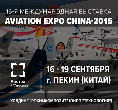 Aviation Expo China 2015